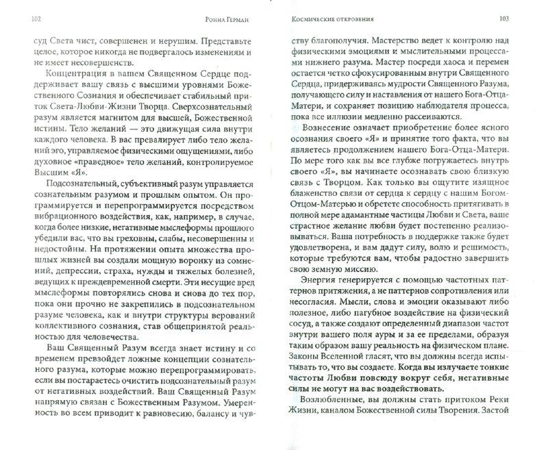 Иллюстрация 1 из 7 для Космические откровения для возносящегося человечества - Ронна Герман | Лабиринт - книги. Источник: Лабиринт