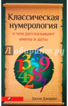 Классическая нумерология: О чем рассказывают имена и даты. Практический курс