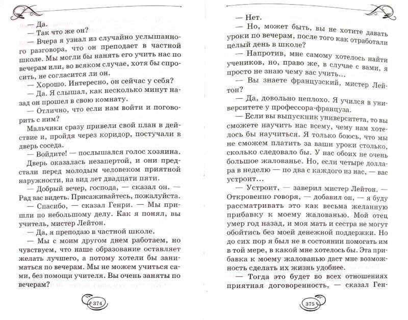 Иллюстрация 1 из 23 для Все истории Дика Хантера, оборванца и богача - Горацио Алджер   Лабиринт - книги. Источник: Лабиринт