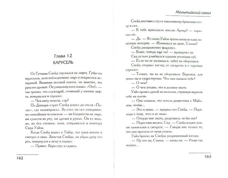 Иллюстрация 1 из 14 для Мальтийский сокол - Дэшилл Хэммет | Лабиринт - книги. Источник: Лабиринт