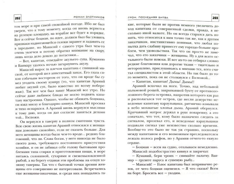 Иллюстрация 1 из 6 для Грон. Последняя битва - Роман Злотников | Лабиринт - книги. Источник: Лабиринт