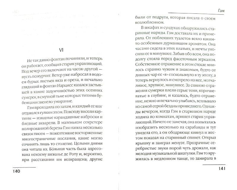 Иллюстрация 1 из 5 для Гэм - Эрих Ремарк | Лабиринт - книги. Источник: Лабиринт