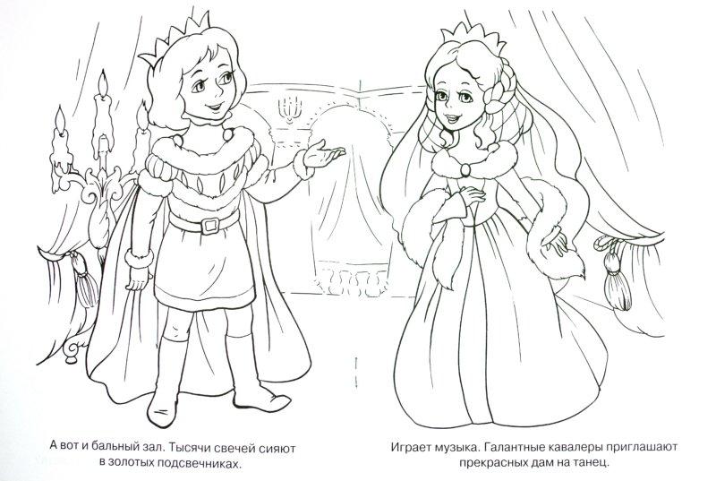 """Иллюстрация 1 из 19 для Раскраска """"Чудесный бал""""   Лабиринт - книги. Источник: Лабиринт"""