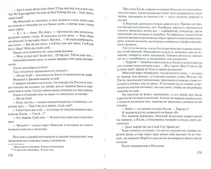 Иллюстрация 1 из 8 для Интимные связи, или Смотрите сами - Эдуард Тополь | Лабиринт - книги. Источник: Лабиринт