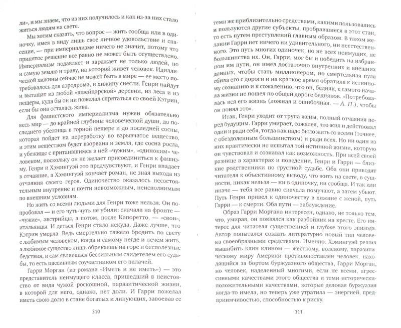 Иллюстрация 1 из 23 для Фабрика литературы - Андрей Платонов   Лабиринт - книги. Источник: Лабиринт