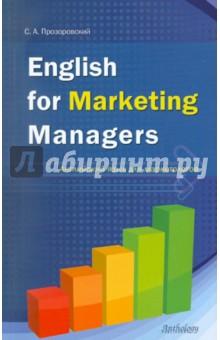 Английский язык для маркетологов
