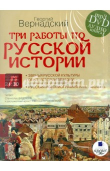 Три работы по русской истории (DVDmp3) а н поляков историография русской истории