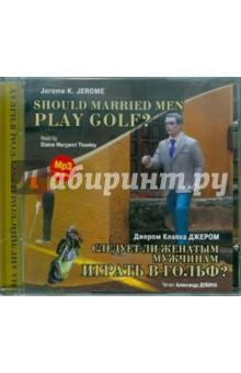 Следует ли женатым мужчинам играть в гольф (CDmp3)
