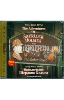 Приключения Шерлока Холмса. Сборник (на английском языке) (CDmp3)