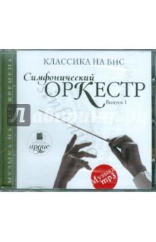 Классика на бис. Симфонический оркестр. Выпуск 1 (CDmp3) балет щелкунчик