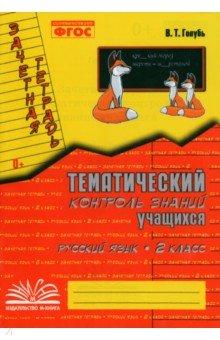 Русский язык. 2 класс. Зачетная тетрадь. Тематический контроль знаний учащихся. ФГОС