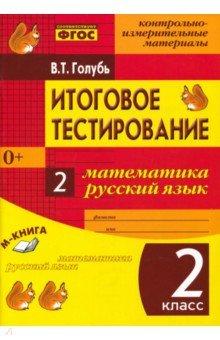 Итоговое тестирование. Математика. Русский язык. 2 класс. Контрольно-измерительные материалы. ФГОС