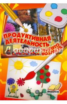 Продуктивная деятельность с детьми раннего возраста. Учебно-методическое пособие для воспитателей