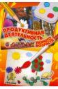 Полозова Елена Валентиновна Продуктивная деятельность с детьми раннего возраста. Учебно-методическое пособие для воспитателей