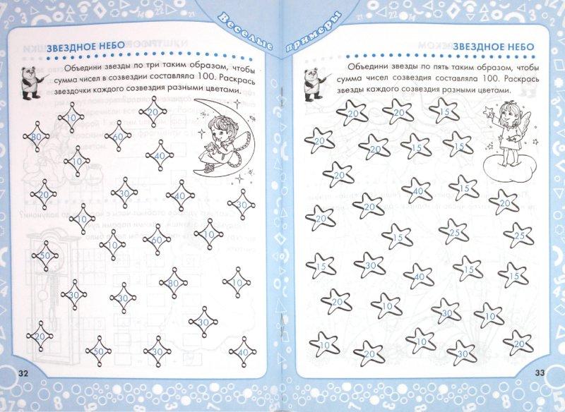 Иллюстрация 1 из 19 для Логические задания для 2 класса. Орешки для ума - Ирина Ефимова | Лабиринт - книги. Источник: Лабиринт