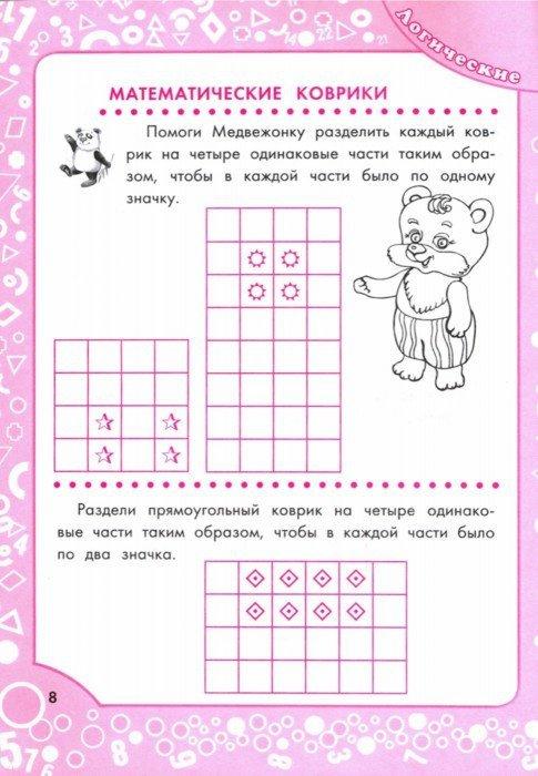 Иллюстрация 1 из 12 для Логические задания для 4 класса. Орешки для ума - Ирина Ефимова | Лабиринт - книги. Источник: Лабиринт