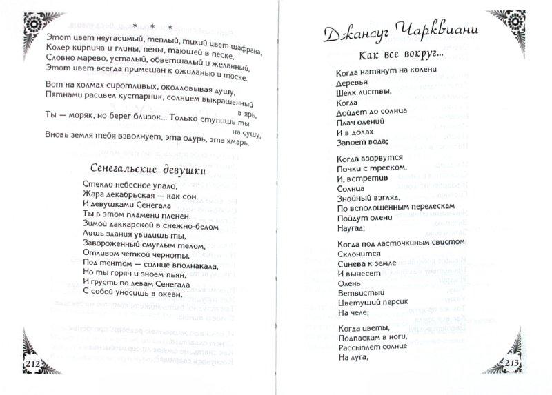 Иллюстрация 1 из 12 для Поэзия Востока: избранные переводы - Михаил Синельников | Лабиринт - книги. Источник: Лабиринт