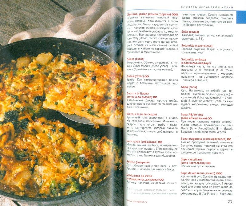 Иллюстрация 1 из 14 для Испания. Национальная кухня - Пепита Арис | Лабиринт - книги. Источник: Лабиринт