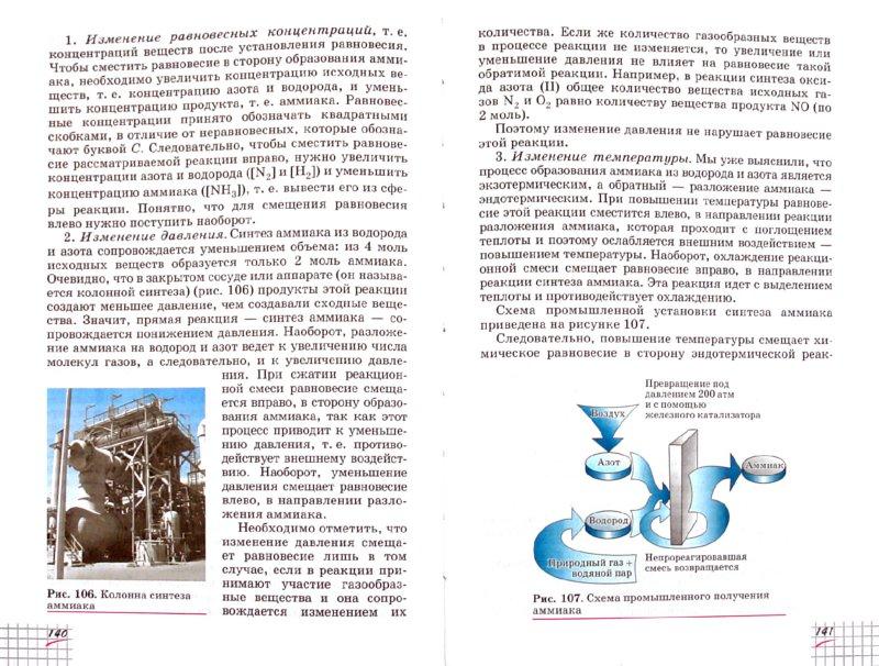 Иллюстрация 1 из 25 для Химия. 11 класс. Базовый уровень. Учебник для общеобразовательных учреждений - Олег Габриелян   Лабиринт - книги. Источник: Лабиринт