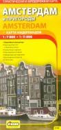 Амстердам и пригороды + карта Нидерландов