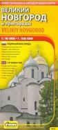 Туристическая и автодорожная карта. Великий Новгород и пригороды
