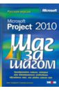 Обложка Microsoft Project 2010