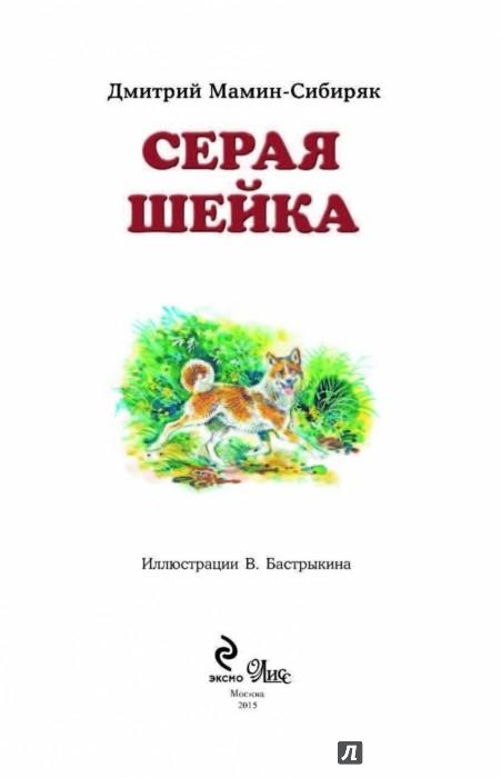Иллюстрация 1 из 54 для Серая Шейка - Дмитрий Мамин-Сибиряк | Лабиринт - книги. Источник: Лабиринт