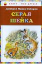 Мамин-Сибиряк Дмитрий Наркисович Серая Шейка
