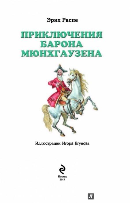 Иллюстрация 1 из 35 для Приключения барона Мюнхгаузена - Рудольф Распе   Лабиринт - книги. Источник: Лабиринт