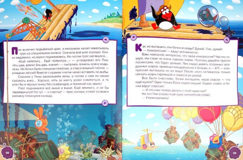 Иллюстрация 1 из 21 для НЕхулиганские истории | Лабиринт - книги. Источник: Лабиринт