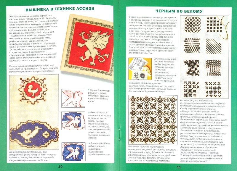 Иллюстрация 1 из 8 для Модная вышивка | Лабиринт - книги. Источник: Лабиринт