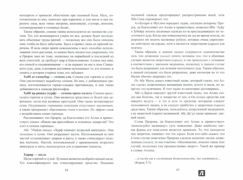 Иллюстрация 1 из 6 для Тиббан-Наби. Медицина Пророка - Ас-Суйути Джалал ад-Дин `Абд ар-Рахман | Лабиринт - книги. Источник: Лабиринт