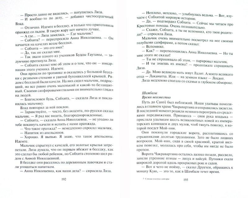 Иллюстрация 1 из 8 для Спицы в колесе сансары - Надежда Первухина | Лабиринт - книги. Источник: Лабиринт
