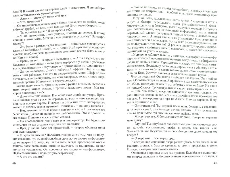 Иллюстрация 1 из 23 для Возвращение оборотней: Возвращение оборотней; Истории оборотней; Приключения оборотней - Белянин, Черная   Лабиринт - книги. Источник: Лабиринт
