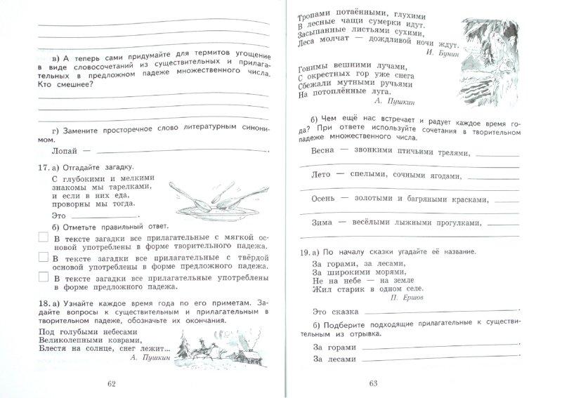 решебник по русскому языку 2 класс михайлова рабочая тетрадь михайлова