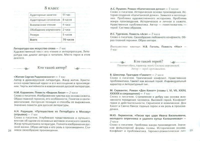 По литературе москвин класс за гдз 5