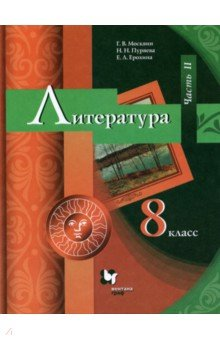 Литература. 8 класс. Учебник для общеобразовательных учреждений. В 2-х частях. Часть 2. ФГОС