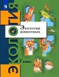 Экология животных. 7 класс. Учебное пособие