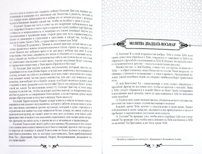 Иллюстрация 1 из 7 для Молитвы имама Саджада | Лабиринт - книги. Источник: Лабиринт