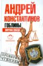 Константинов Андрей Дмитриевич Гоблины. Пиррова победа
