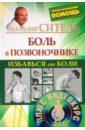 Ситель Анатолий Болеславович Избавься от боли. Боль в позвоночнике (+DVD)