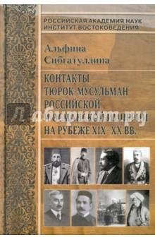 Контакты тюрок-мусульман Российской и Османской империи на рубеже XIX-XX вв.