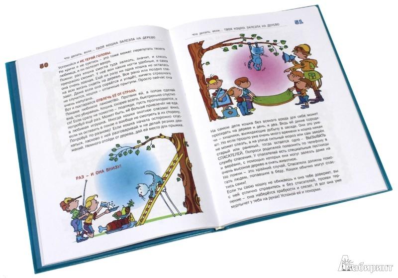 Иллюстрация 1 из 67 для Что делать, если... - Людмила Петрановская | Лабиринт - книги. Источник: Лабиринт