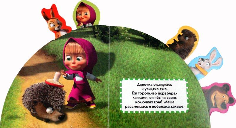 Иллюстрация 1 из 6 для Будем дружить! Маша и Медведь. Веер сказок | Лабиринт - книги. Источник: Лабиринт