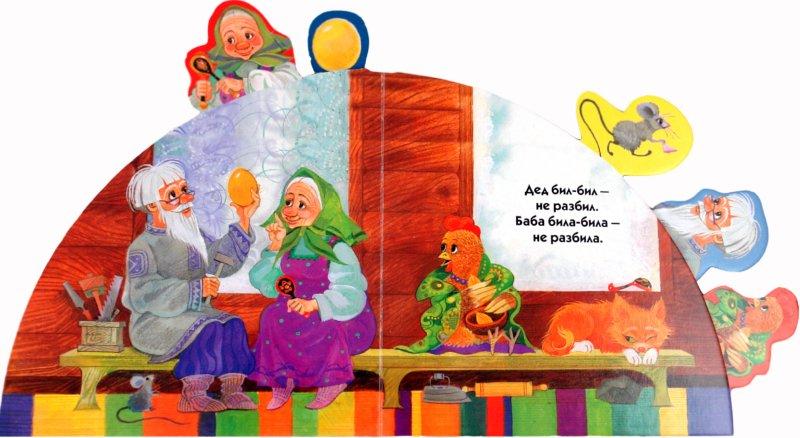 Иллюстрация 1 из 6 для Курочка Ряба. Веер сказок | Лабиринт - книги. Источник: Лабиринт
