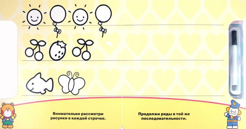 Иллюстрация 1 из 10 для Развиваем внимание. Хелло Китти. Книжка с волшебным маркером | Лабиринт - книги. Источник: Лабиринт