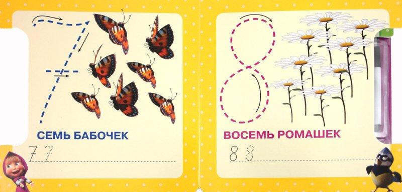 Иллюстрация 1 из 7 для Пишем цифры. Маша и Медведь. Книжка с маркером | Лабиринт - книги. Источник: Лабиринт