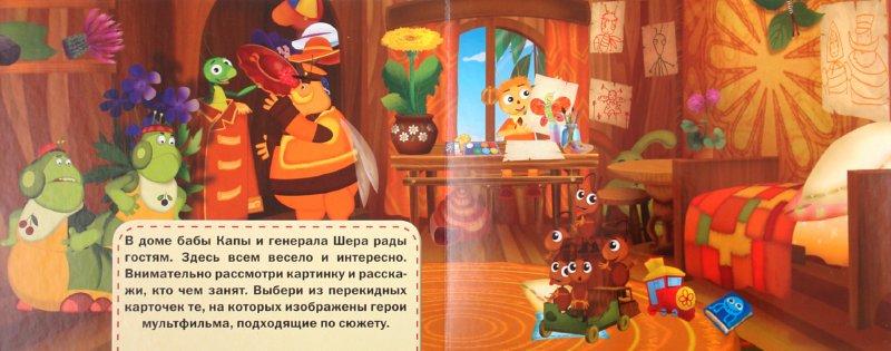 Иллюстрация 1 из 7 для Мастер своего дела. Лунтик и его друзья. Книжка с перекидными картинками | Лабиринт - книги. Источник: Лабиринт