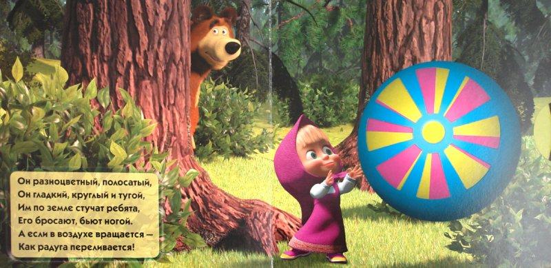 Иллюстрация 1 из 9 для На лесной опушке. Маша и Медведь. Книга с подвижными картинками | Лабиринт - книги. Источник: Лабиринт