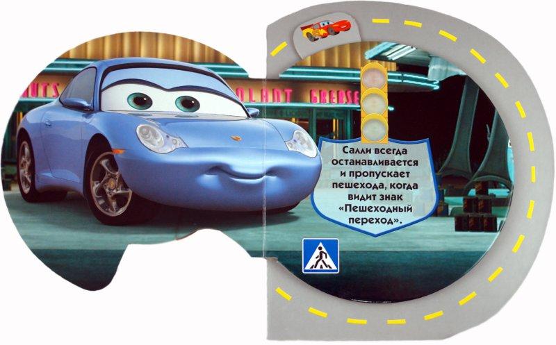 Иллюстрация 1 из 6 для Тачки. Мой друг светофор. Веселые путешествия | Лабиринт - книги. Источник: Лабиринт
